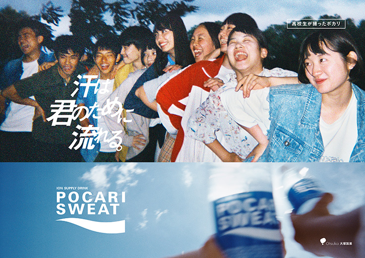 ポカリスエット グラフィック広告|OTSUKA ADVIEW SITE|大塚製薬