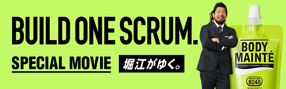 BUILD ONE SCRUM. SPECIAL MOVIE 堀江がゆく。