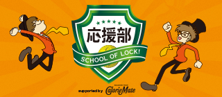 School of Lock応援部