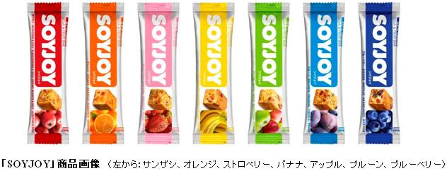 「SOYJOY」商品画像(左から:サンザシ、オレンジ、ストロベリー、バナナ、アップル、プルーン、ブルーベリー)