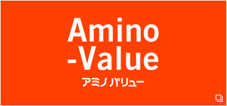 Product Site of Amino-Value (Japanese)