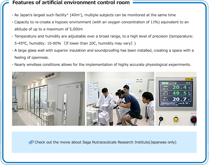 Otsuka Pharmaceutical Saga Nutraceuticals Research Institute Strengthens Focus On Sports Nutrition Completion Of New Artificial Environment Control Room News Releases Otsuka Pharmaceutical Co Ltd