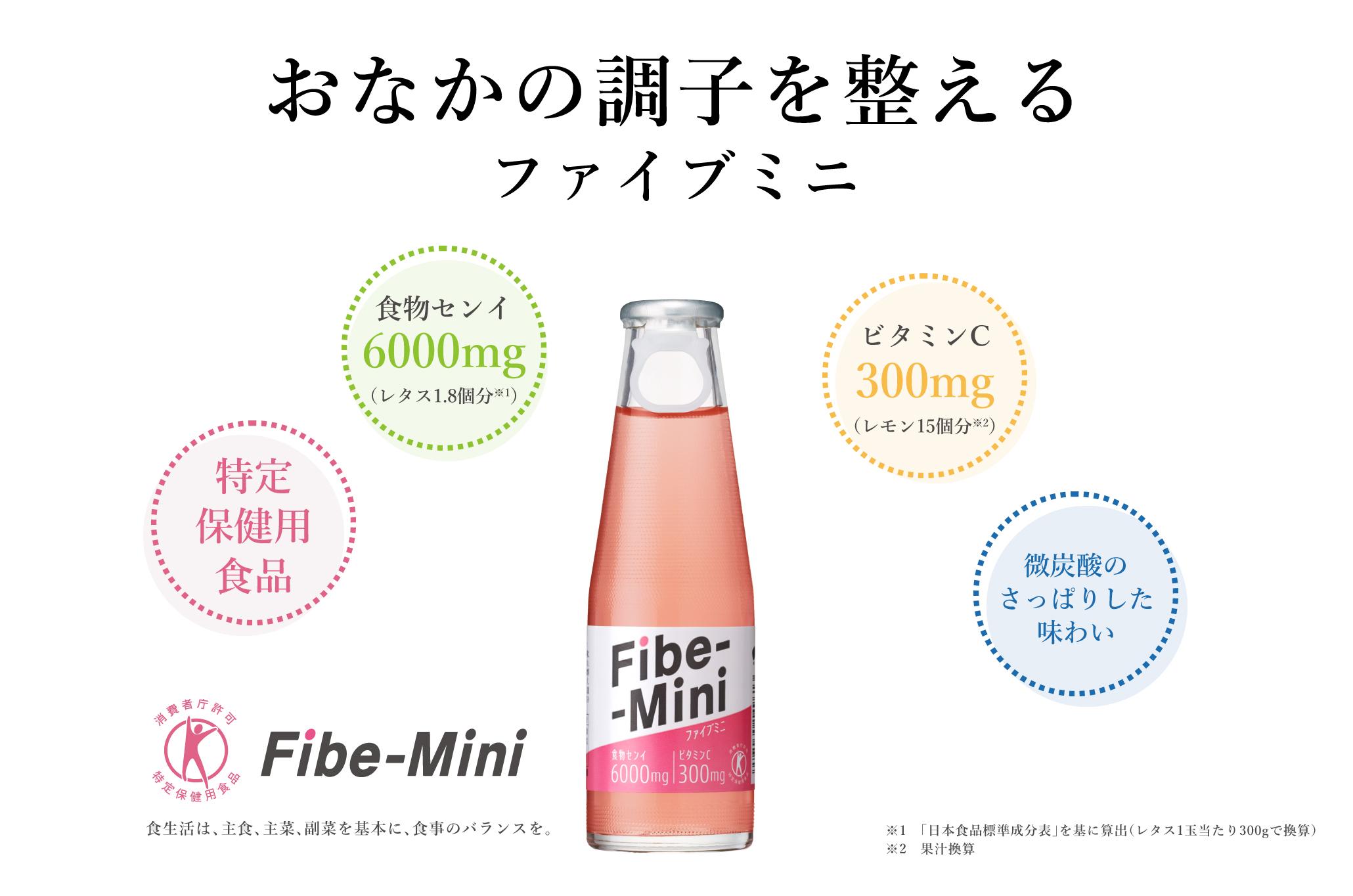 ファイブミニ公式サイト|大塚製...