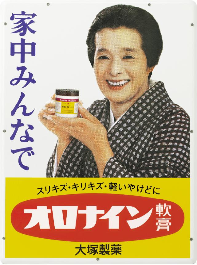 軟膏 オロナイン