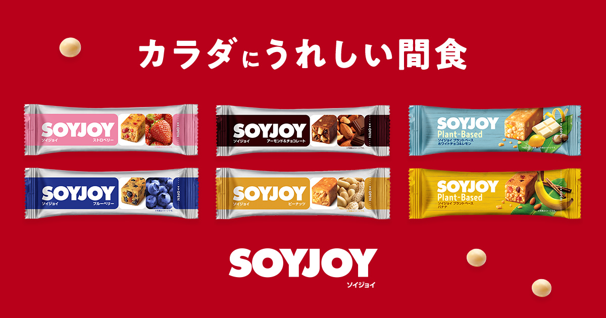 SOYJOY | 大塚製薬