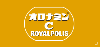 Product Site of ORONAMIN C ROYALPOLIS (Japanese)